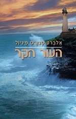 Image result for ‫העור הקר פיניול‬‎
