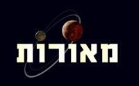 מאורות בסינמטק ירושלים