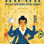 קול קורא לסיפורים – היֹה יהיה 2015