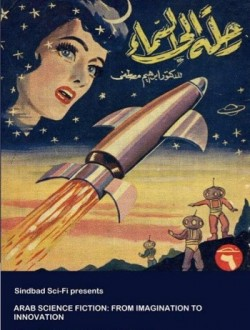 ספרות המדע הבדיוני בעולם הערבי: צמיחה, התפתחות ומעמד