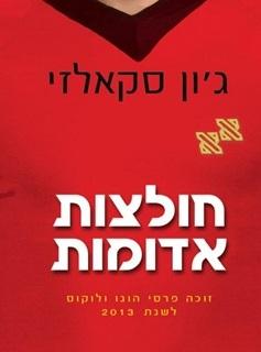 חולצות אדומות / ג'ון סקאלזי