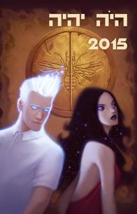 קול קורא לסיפורים – היֹה יהיה 2016