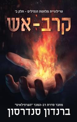 קרב אש – פרק ראשון
