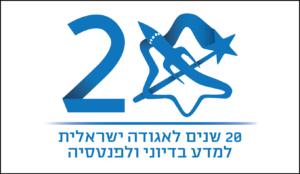 לוגו אגודה 20 שנה