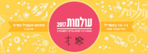 עולמות 2017 - האגודה הישראלית למדע בדיוני ולפנטסיה
