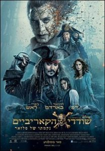 Pirates_of_the_Caribbean-_Dead_Men_Tell_No_Tales