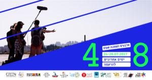 פרויקט 48 שעות 2017 - האגודה הישראלית למדע בדיוני ולפנטסיה