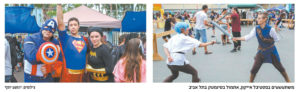 פסטיבל אייקון 2017 בישראל היום 10.10.2017